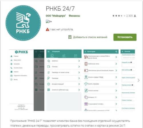 Мобильное приложение банка РНКБ 24/7