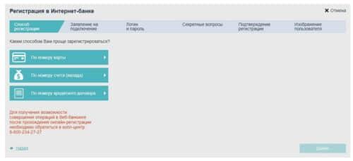 Регистрация личного кабинета банка Авангард через сайт