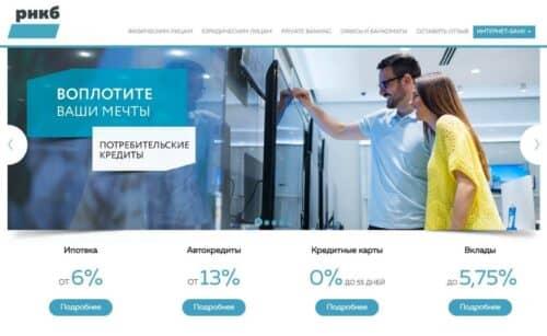 рнкб интернет банк вход в личный кабинет официальный сайт симферополь кредит пенсионерам в рнкб в севастополе
