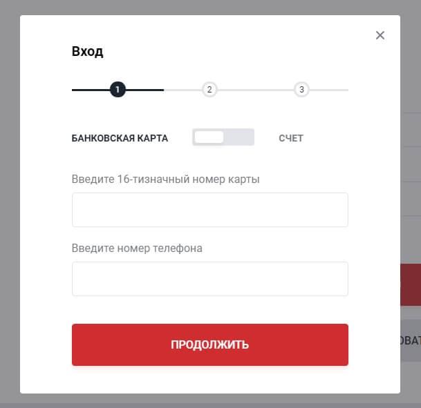 Как зарегистрироваться в интернет-банке Росбанк