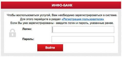 Русфинанс банк: вход в личный кабинет