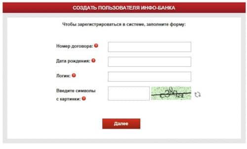 Регистрация личного кабинета в Русфинанс банк