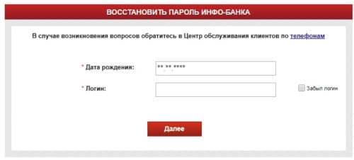 Восстановление пароля личного кабинета Русфинанс банк