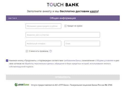 Регистрация личного кабинета в Тач Банк