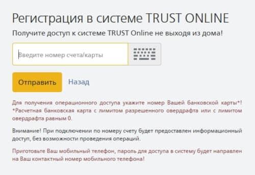 Регистрация личного кабинета в Траст банк