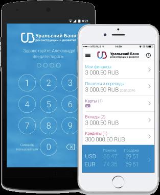 мобильное приложение банка УБРиР