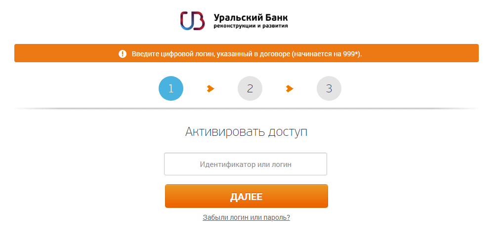 Регистрация личного кабинета в банке УБРиР