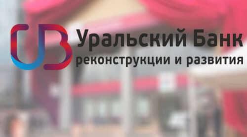 УБРиР банк личный кабинет