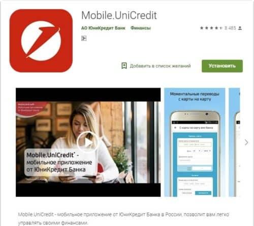 Мобильное приложение Юникредит банк