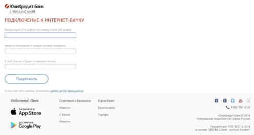 Регистрация личного кабинета на сайте Юникредит банка