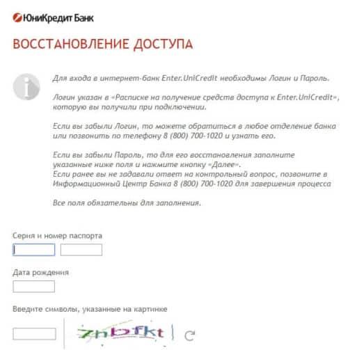 Восстановление пароля от личного кабинета Юникредит банк