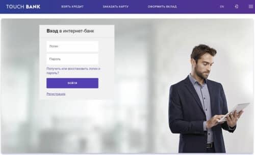 Тач банк интернет-банк