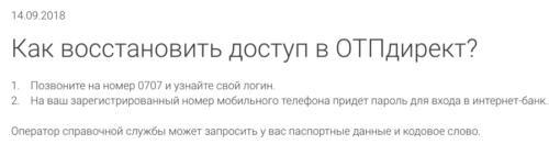 Восстановление пароля личного кабинета ОТП Банк