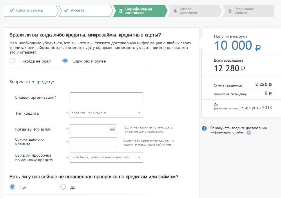 Оформление заявки на займ в Займиго