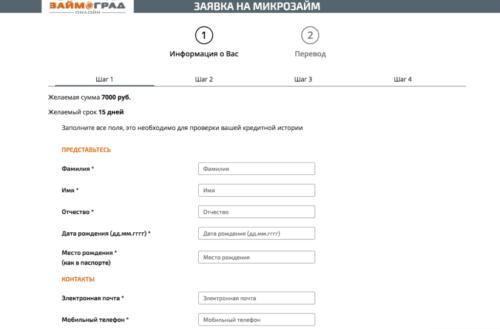 Регистрация личного кабинета Займоград