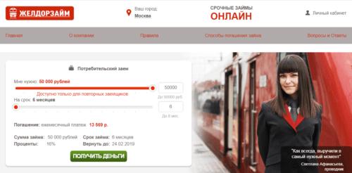 Официальный сайт Желдорзайм