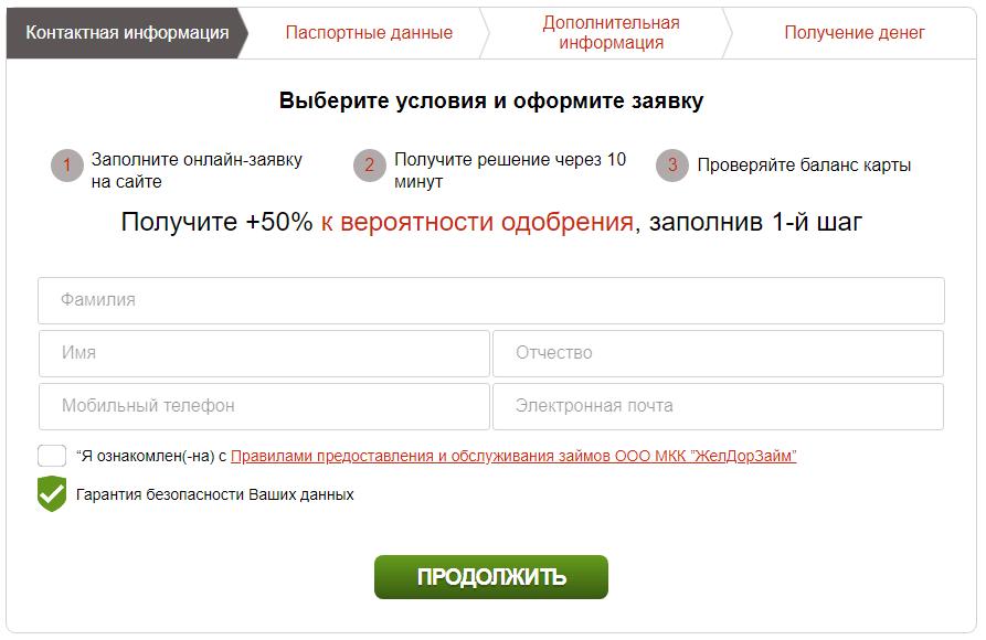 Регистрация личного кабинета ЖЕЛДОРЗАЙМ