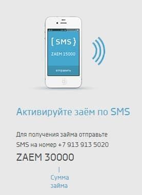 Активация займа в СМС Финанс