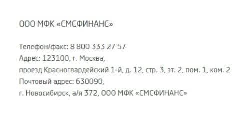 Телефон горячей линииСМС Финанс