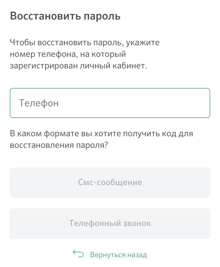 Восстановления пароля от портала ДомКлик