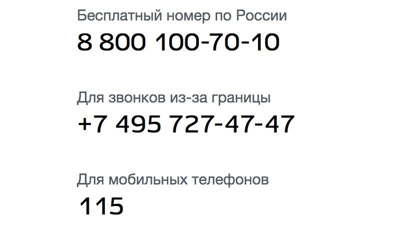 Телефон горячей линии портала Госуслуги