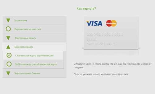 Как оплатить займ СМС Финанс