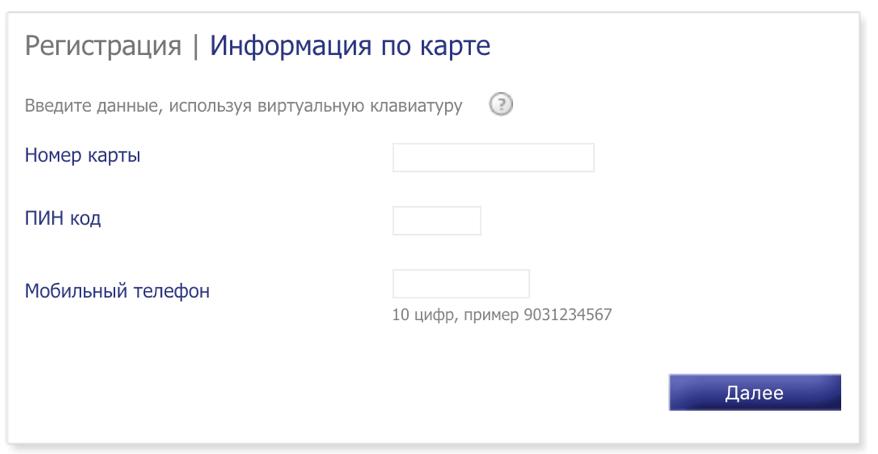 Регистрация личного кабинета в Кредит Европа Банк