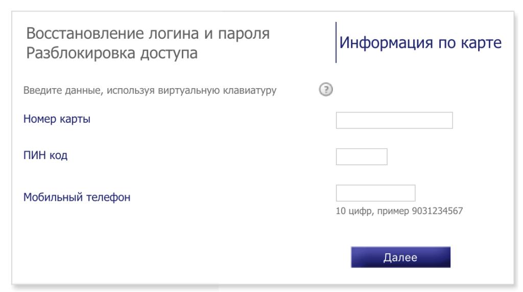 Восстановление пароля личного кабинета Кредит Европа Банк