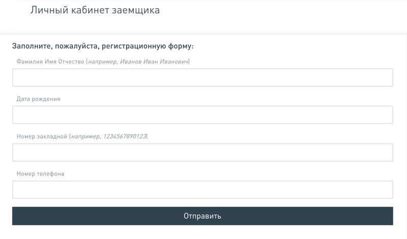 Регистрация на портале Дом РФ
