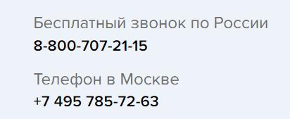 Телефон горячей линии MigOne