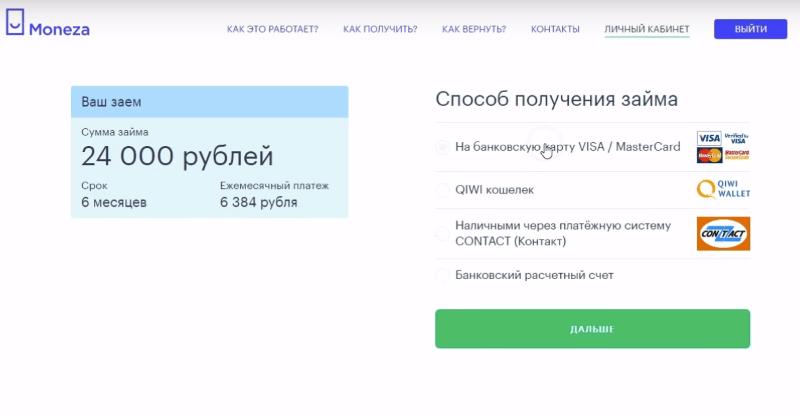 залоговое имущество московский кредитный банк