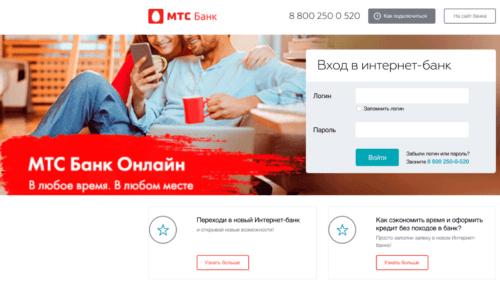 мтс банк онлайн личный кабинет вход по номеру