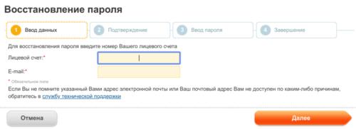Смена пароля от личного кабинета Мосэнергосбыт