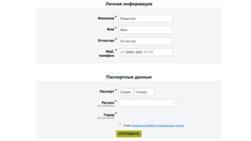Регистрация личного кабинета Срочно деньги