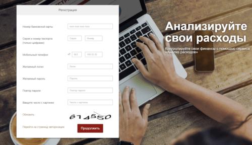 Регистрация личного кабинета в банке Росгосстрах