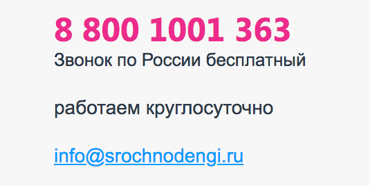 Телефон горячей линии Срочно деньги