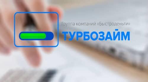 Турбозайм: вход в личный кабинет