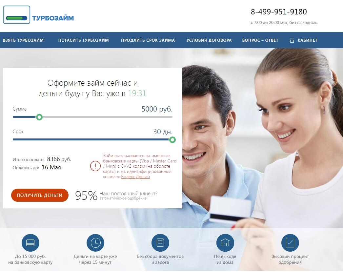 Взять кредит через интернет хоум кредит