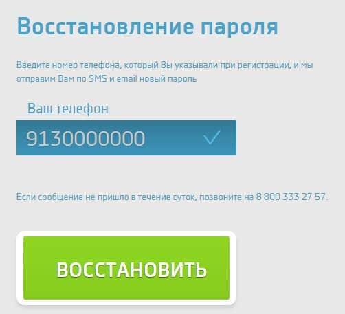 Как восстановить пароль СМС Финанс