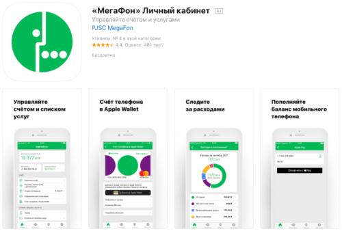 Мобильное приложение Мегафон