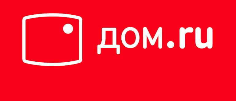Личный кабинет Дом.ru