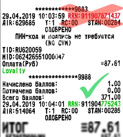 RRN-код для регистрации личного кабинета Лукойл