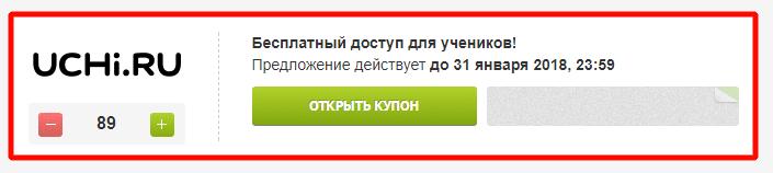 Как пользоваться Учи.ру бесплатно