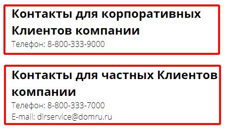 Техподдержка Дом.ру и телефон горячей линии