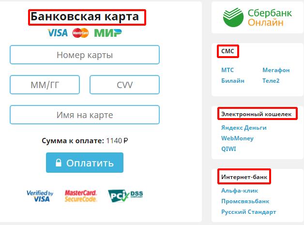 Как оплатить Учи.ру