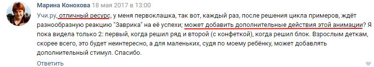 Отзывы родителей об Учи.ру