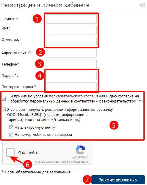 Регистрация клиента в личном кабинете ЖКХ на МосОблЕИРЦ РФ