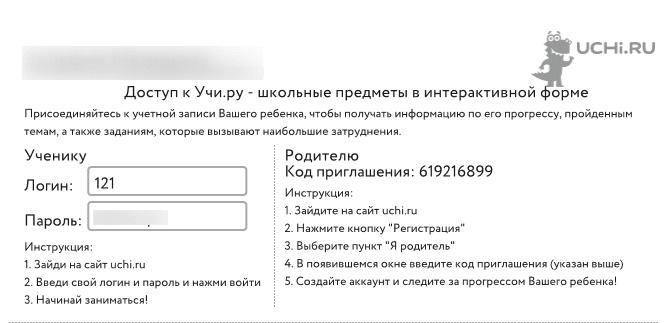 Вход на сайт ученику