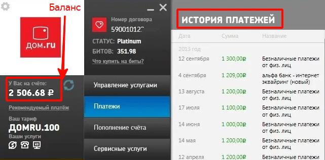 Узнать баланс Дом.ру