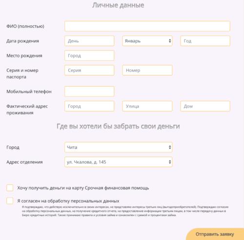 Финтерра регистрация